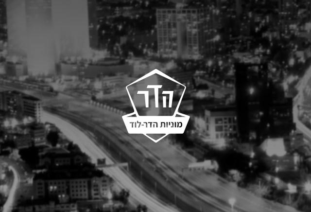 Hadar logo pojects